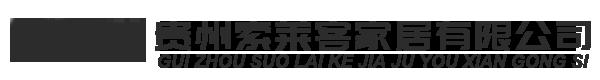 贵州索莱客家居有限公司
