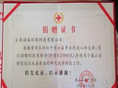 """""""12bet备用网站省大理州巍山县红十字会""""捐赠证书"""