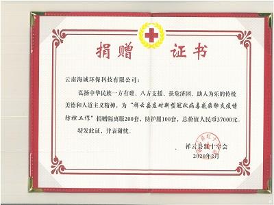"""""""12bet备用网站省大理州祥云县红十字会""""捐赠证书"""