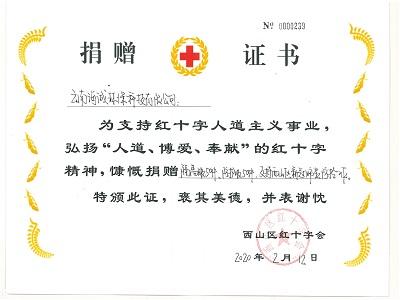 """12bet备用网站省昆明市西山区红十字会""捐赠证书"