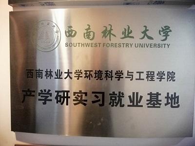 西南林业大学产学研实习就业基地