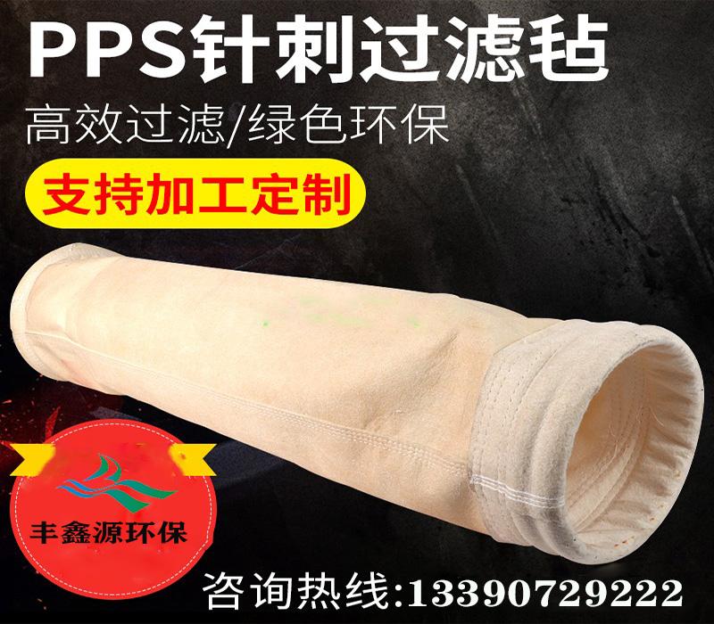 哪些因素容易导致高温PPS滤袋损坏?