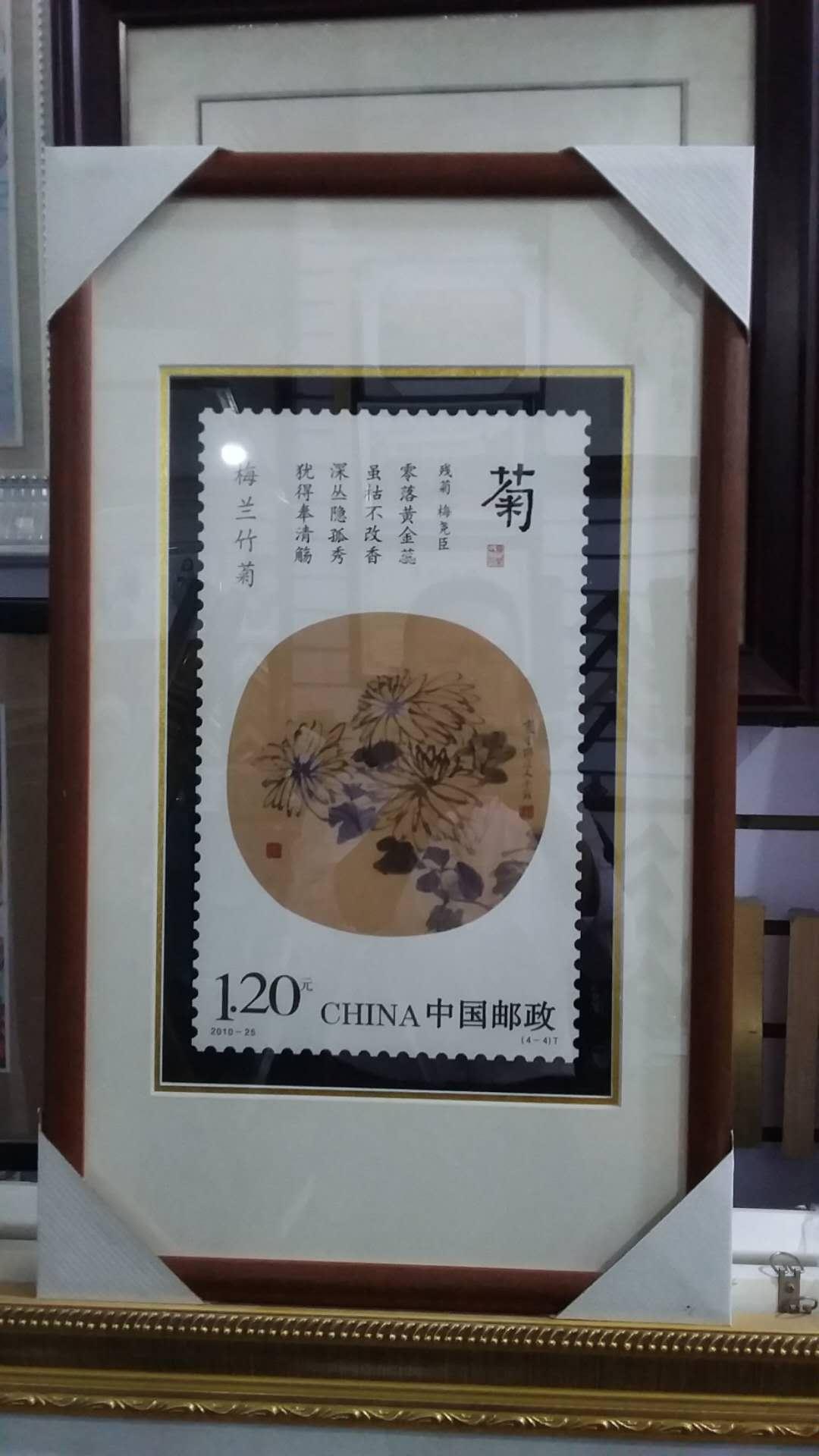 邮票框画菊