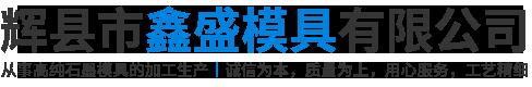 辉县市鑫盛模具有限公司