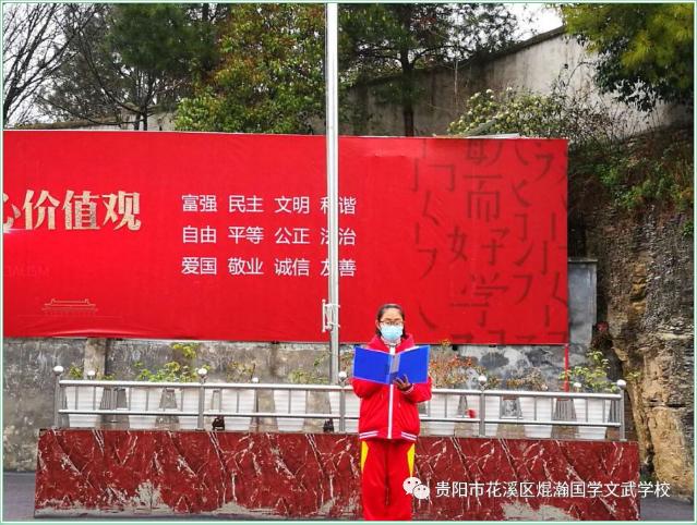 焜瀚国学文武学校