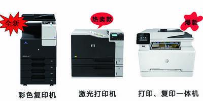 数码快印,彩色复印机租赁,打印一体机租赁,激光打印机