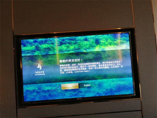 酒店光大彩票官网电视系统方案