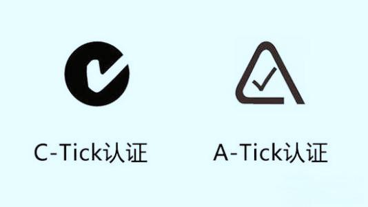 澳洲A-Tick和C-Tick认证顺序标签