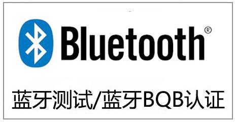 """蓝牙BQB认证测试内容有哪些?style=""""max-width:"""