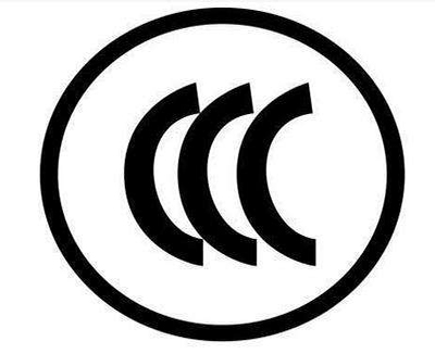 CE认证,CCC认证